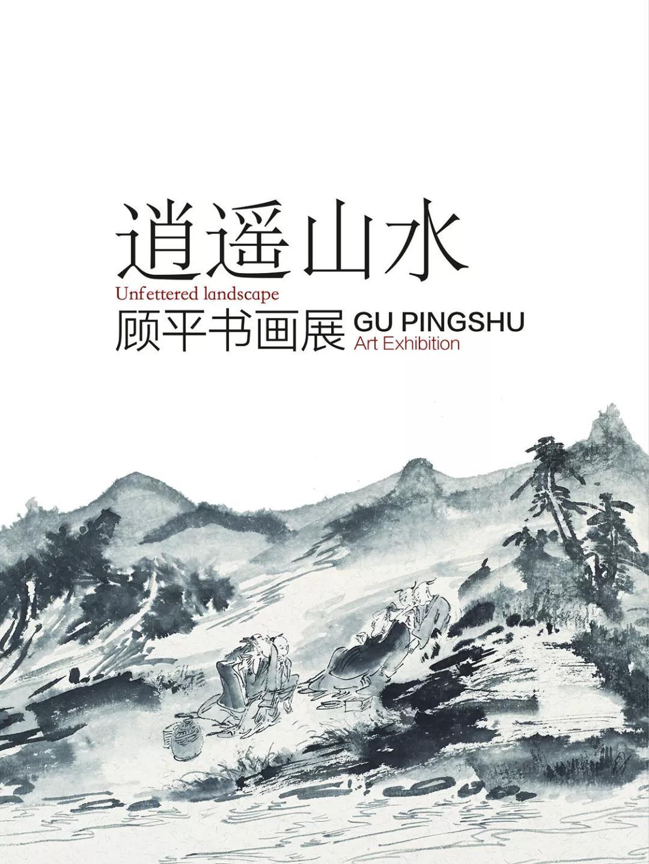 逍遥山水——顾平书画展