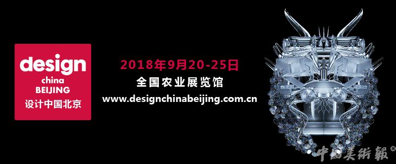 设计中国北京