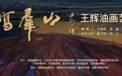 意写群山——王辉油画艺术展