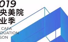 2019中央美术学院研究生毕业作品展5月10日开幕