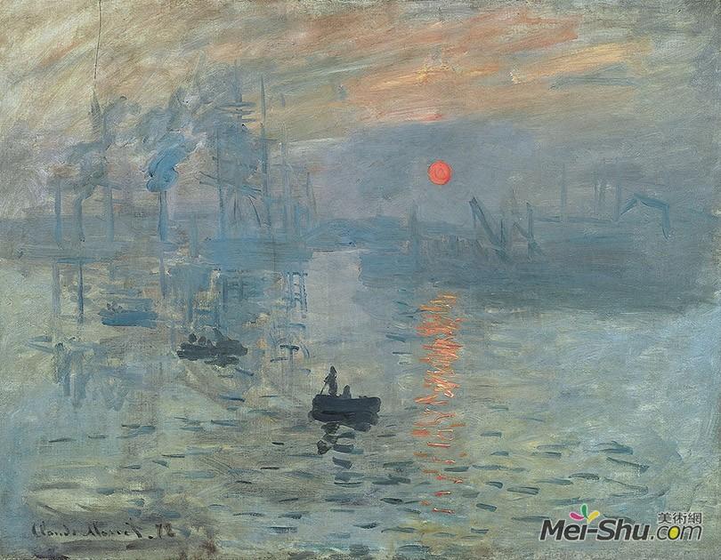 莫奈作品《日出·印象》