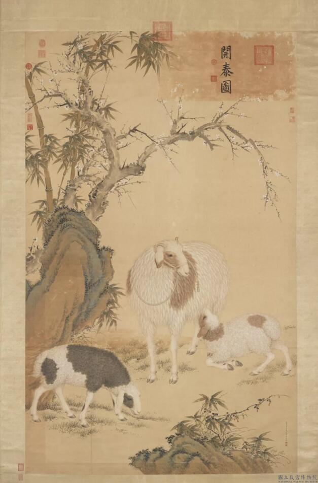 ▲郎世宁《开泰图》/台北故宫博物院