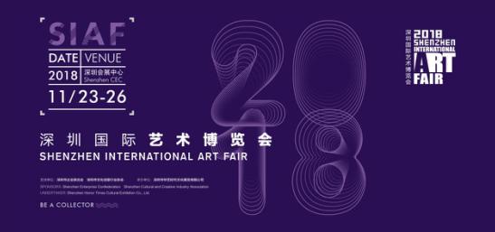 深圳国际艺术博览会即将开幕