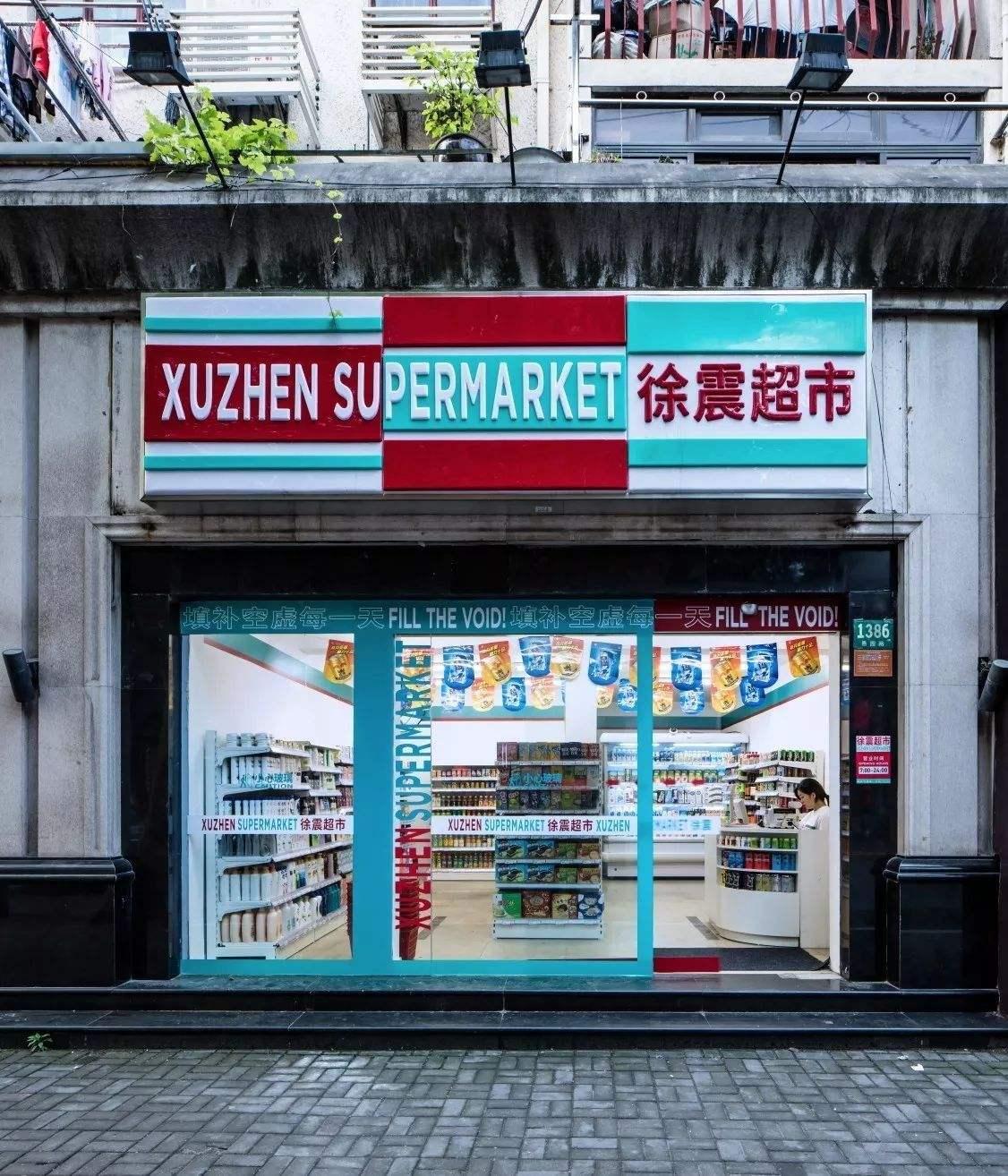 徐震超市?