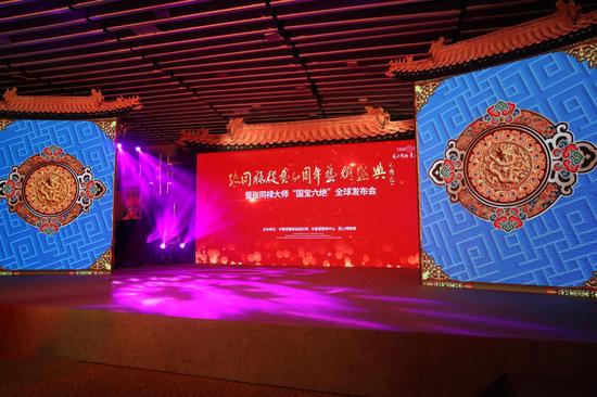 张同禄大师《国宝六绝》全球发布会日前在京举行