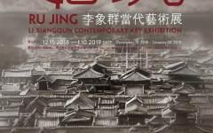 """""""如境:李象群当代艺术展""""在将深圳展出"""