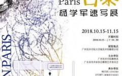 展览现场 | 行走巴黎.一场触动每位艺术家的速写展