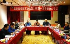 福建省收藏家协会2019年第一次会长办公会议在三明举行